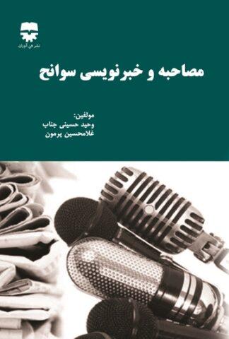 مصاحبه و خبر نویسی سوانح