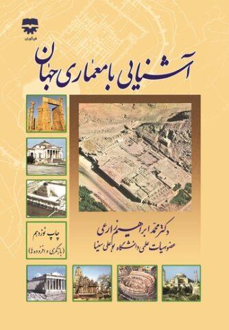 آشنایی با معماری جهان (چاپ 19)
