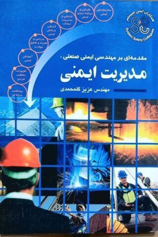 مقدمه ای بر مهندسی ایمنی صنعتی ، مدیریت ایمنی