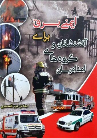 ایمنی برق برای آتشنشانان و گروه های امداد رسانی