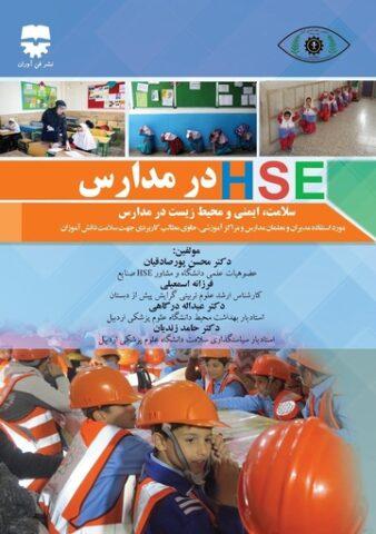 HSE در مدارس