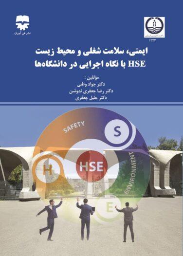 ایمنی ، سلامت شغلی و محیط زیست HSE با نگاه اجرایی در دانشگاه ها