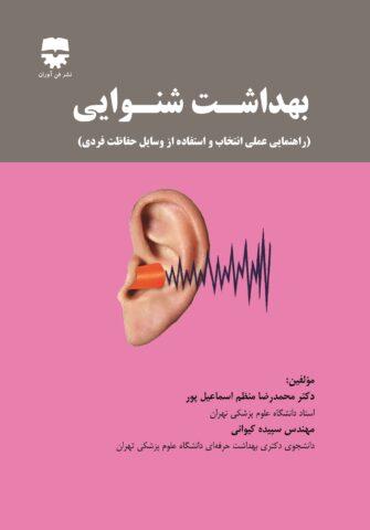 بهداشت شنوایی