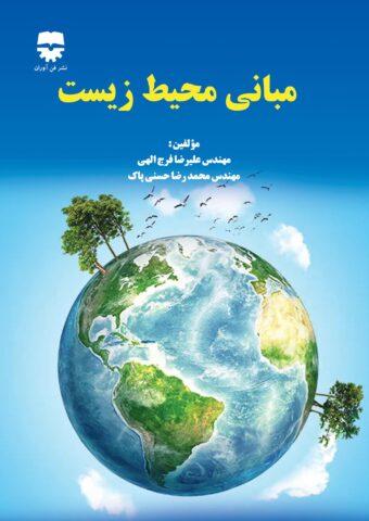 مبانی محیط زیست